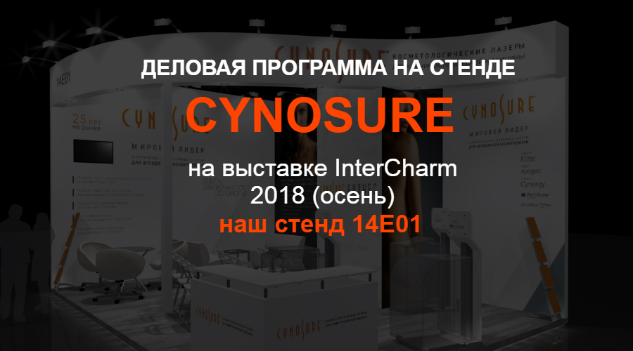 CynoSure на InterSharm 2018