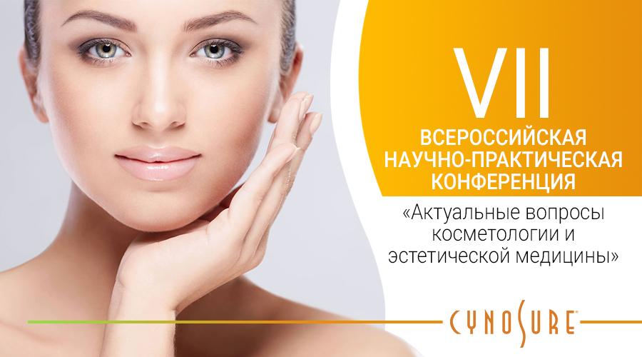 конференция по косметологии, Казань