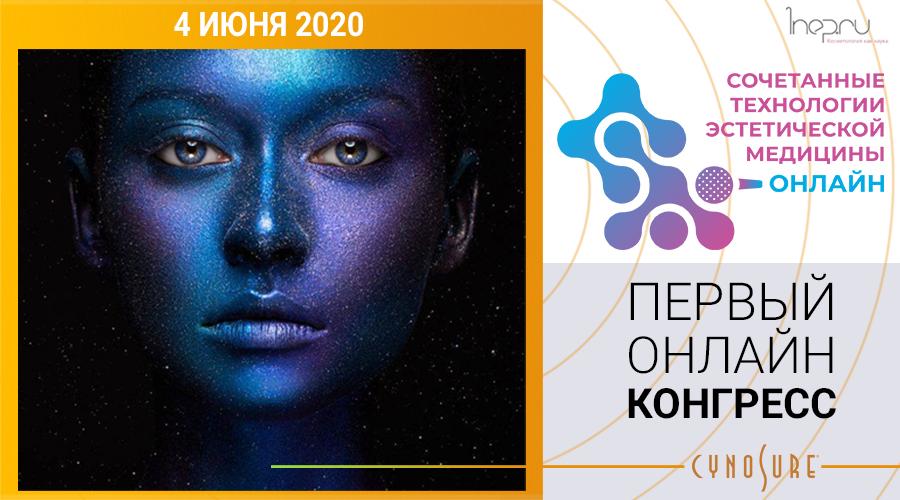 конгресс СТЭМ 2020
